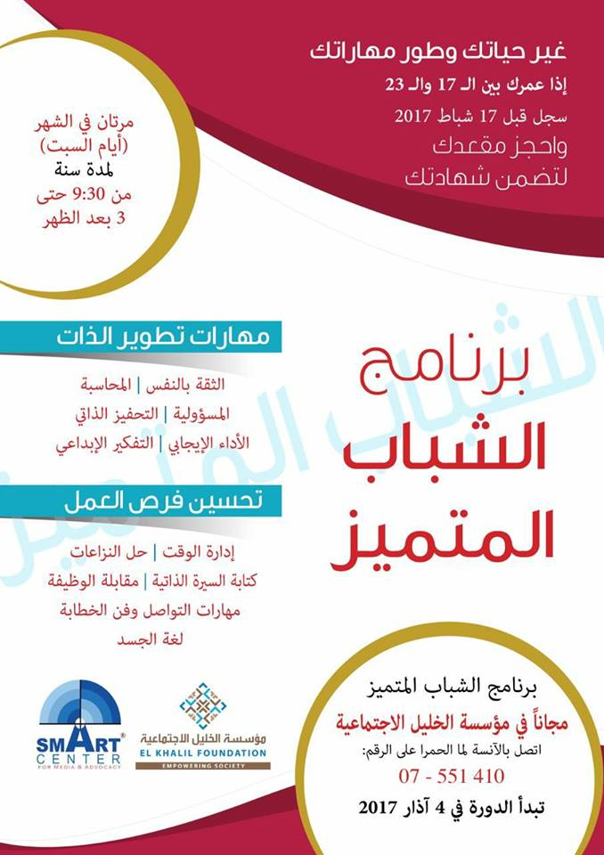 ‎Distinguished Youth Programme